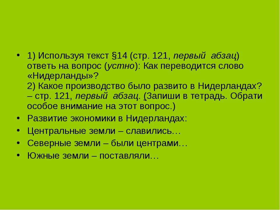 1) Используя текст §14 (стр. 121,первый абзац) ответь на вопрос (устно): Ка...