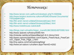 Источники: http://www.lancer.com.ua/forum/viewtopic.php?t=55069& http://www.k