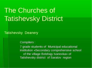 The Churches of Tatishevsky District Tatishevsky Deanery Compilers : 7 grade