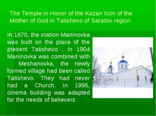 The Temple in Honor of the Kazan Icon of the Mother of God in Tatishevo of S
