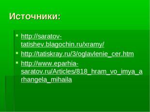 Источники: http://saratov-tatishev.blagochin.ru/xramy/ http://tatiskray.ru/3/