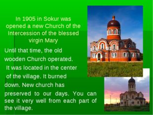 In 1905 in Sokur was opened a new Church of the Intercession of the blessed v
