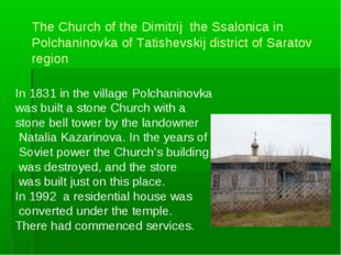 The Church of the Dimitrij the Ssalonica in Polchaninovka of Tatishevskij dis
