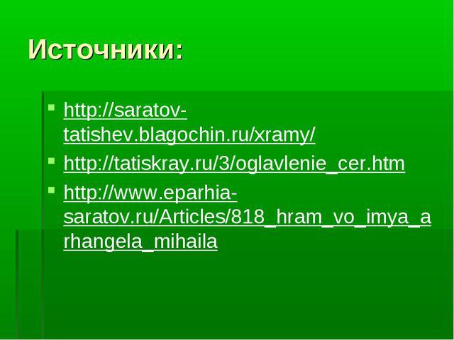 Источники: http://saratov-tatishev.blagochin.ru/xramy/ http://tatiskray.ru/3/...