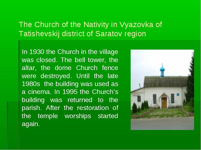 The Church of the Nativity in Vyazovka of Tatishevskij district of Saratov re...
