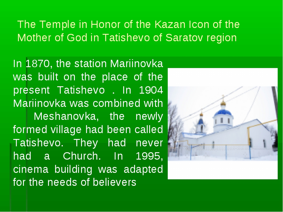 The Temple in Honor of the Kazan Icon of the Mother of God in Tatishevo of S...