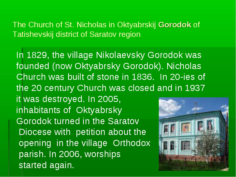 The Church of St. Nicholas in Oktyabrskij Gorodok of Tatishevskij district of...