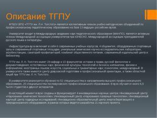 Описание ТГПУ ФГБОУ ВПО «ТГПУ им. Л.Н. Толстого» является коллективным членом