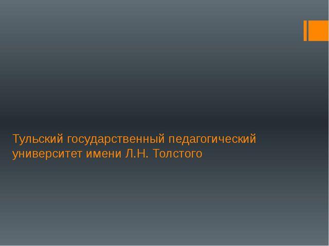 Тульский государственный педагогический университет имени Л.Н. Толстого