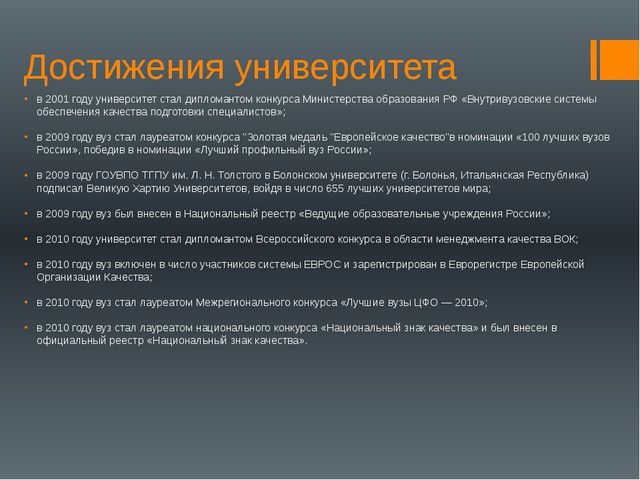 Достижения университета в 2001 году университет стал дипломантом конкурса Мин...