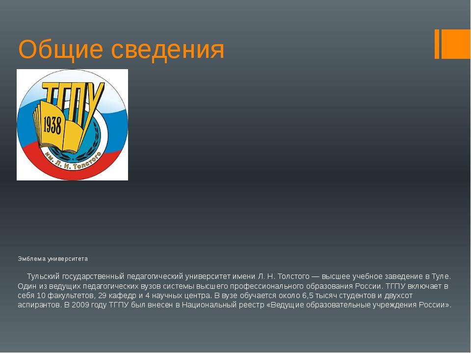 Общие сведения Эмблема университета Тульский государственный педагогический у...