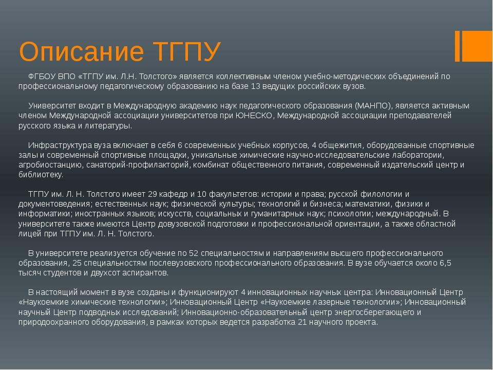 Описание ТГПУ ФГБОУ ВПО «ТГПУ им. Л.Н. Толстого» является коллективным членом...