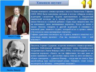 Лекции немецкого химика-органика Августа Вильгельма Гофмана (1818–1892) были