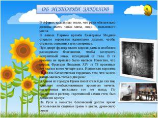 В Афинах красавицы знали, что руки обязательно должны иметь запах мяты, лицо