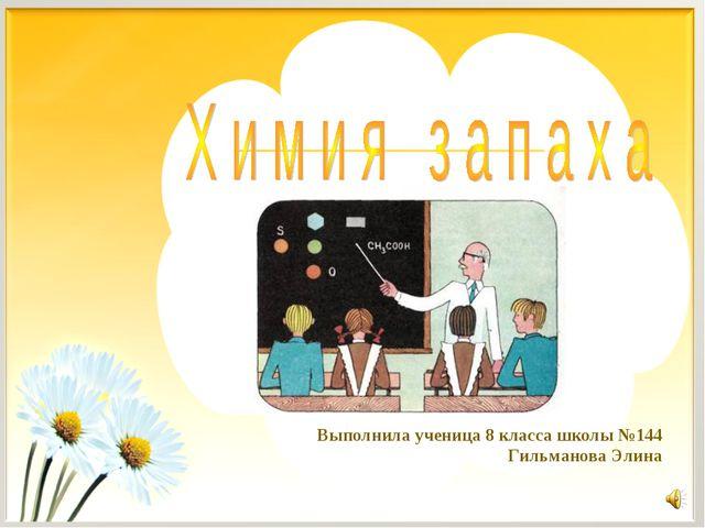 Выполнила ученица 8 класса школы №144 Гильманова Элина