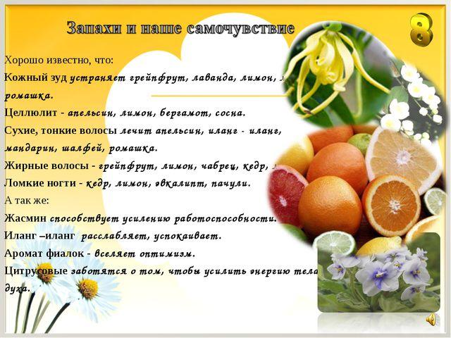 Хорошо известно, что: Кожный зуд устраняет грейпфрут, лаванда, лимон, мята, р...