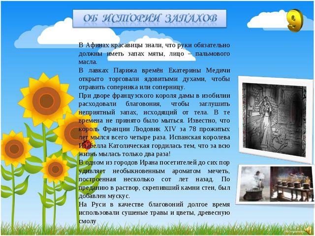 В Афинах красавицы знали, что руки обязательно должны иметь запах мяты, лицо...