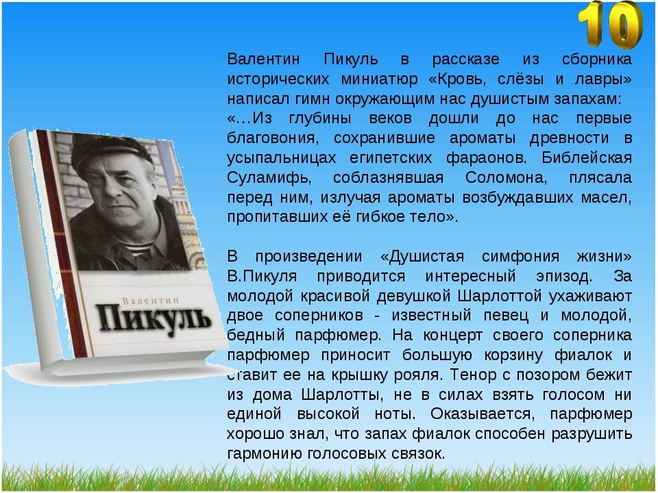 Валентин Пикуль в рассказе из сборника исторических миниатюр «Кровь, слёзы и...