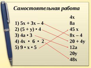 Самостоятельная работа 4x 1) 5x + 3x – 48a 2) (5 + y) • 445 x 3) 4a • 38x
