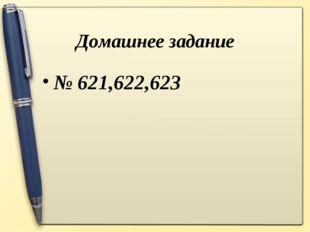 Домашнее задание № 621,622,623