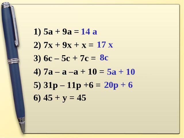 1) 5a + 9a = 2) 7x + 9x + x = 3) 6c – 5c + 7c = 4) 7a – a –a + 10 = 5) 31p –...