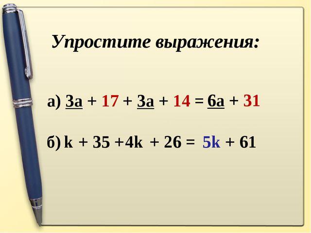Упростите выражения: а) 3a + 17 + 3a + 14 = 6a + 31 5k + 61 б) + 35 + + 26 =...
