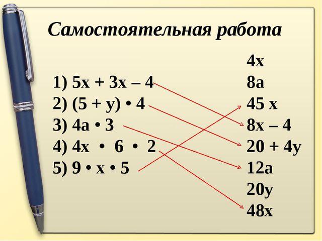 Самостоятельная работа 4x 1) 5x + 3x – 48a 2) (5 + y) • 445 x 3) 4a • 38x...