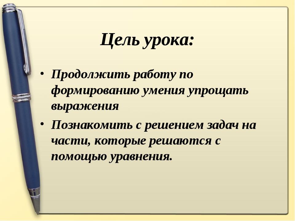 Цель урока: Продолжить работу по формированию умения упрощать выражения Позна...