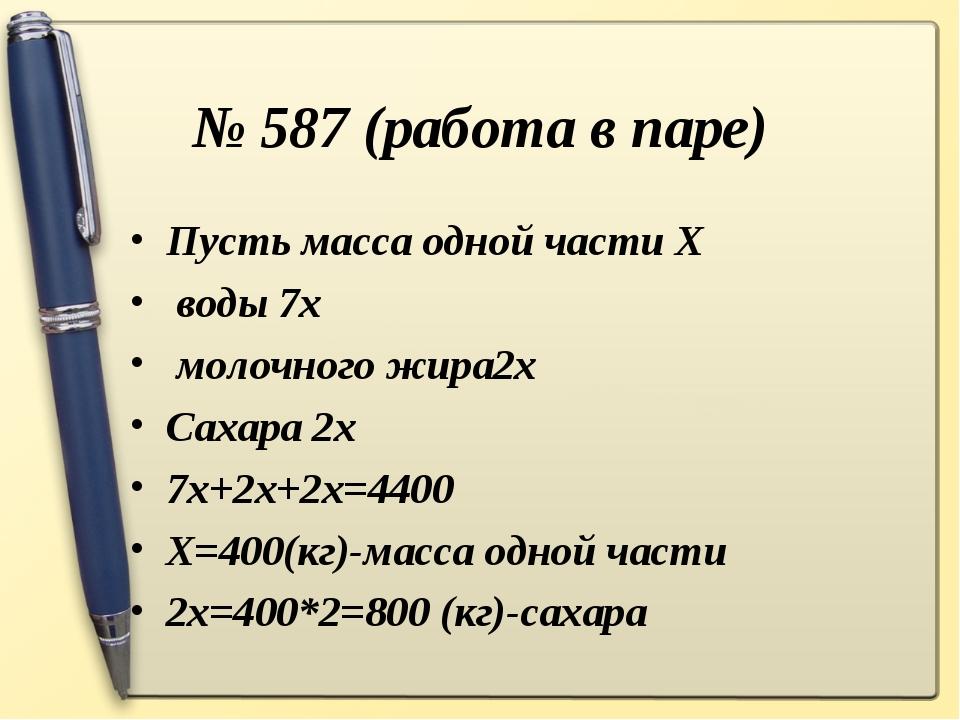 № 587 (работа в паре) Пусть масса одной части Х воды 7х молочного жира2х Саха...