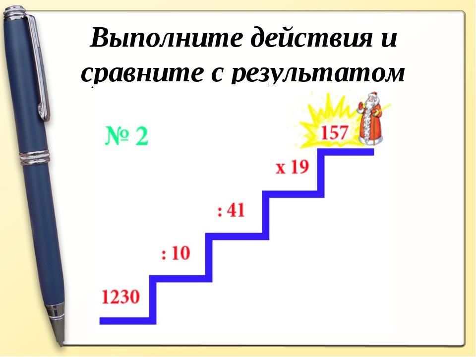 Выполните действия и сравните с результатом