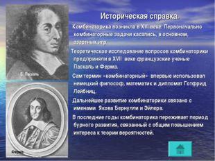 Историческая справка. Комбинаторика возникла в XVI веке. Первоначально комби