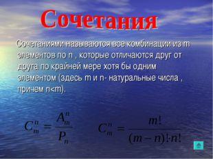 Сочетаниями называются все комбинации из m элементов по n , которые отличают
