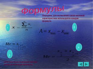 1) 1 2) 4) Определи, для вычисления какой числовой характеристики используетс
