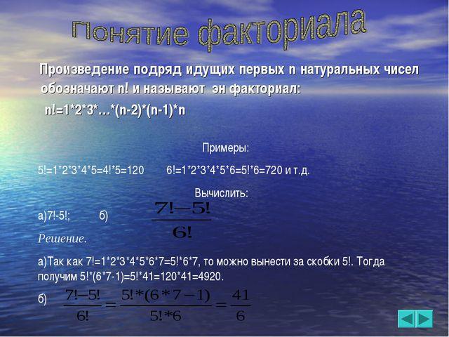 Произведение подряд идущих первых n натуральных чисел обозначают n! и называ...