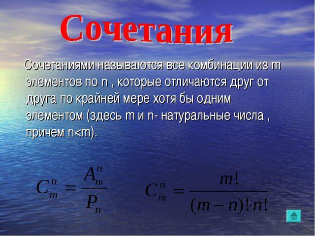 Сочетаниями называются все комбинации из m элементов по n , которые отличают...