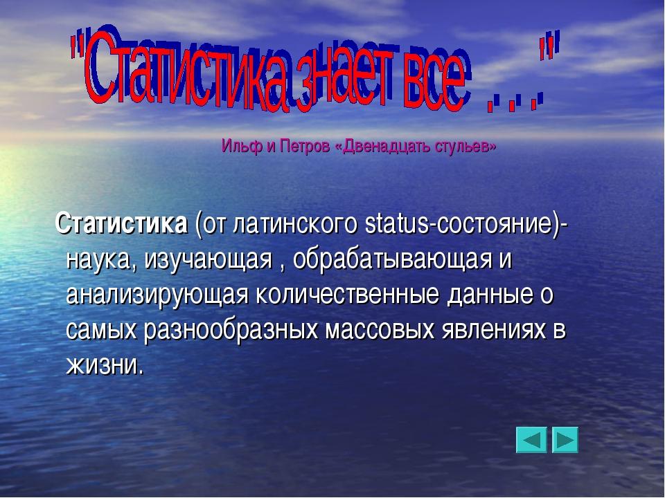 Ильф и Петров «Двенадцать стульев» Статистика (от латинского status-состояние...