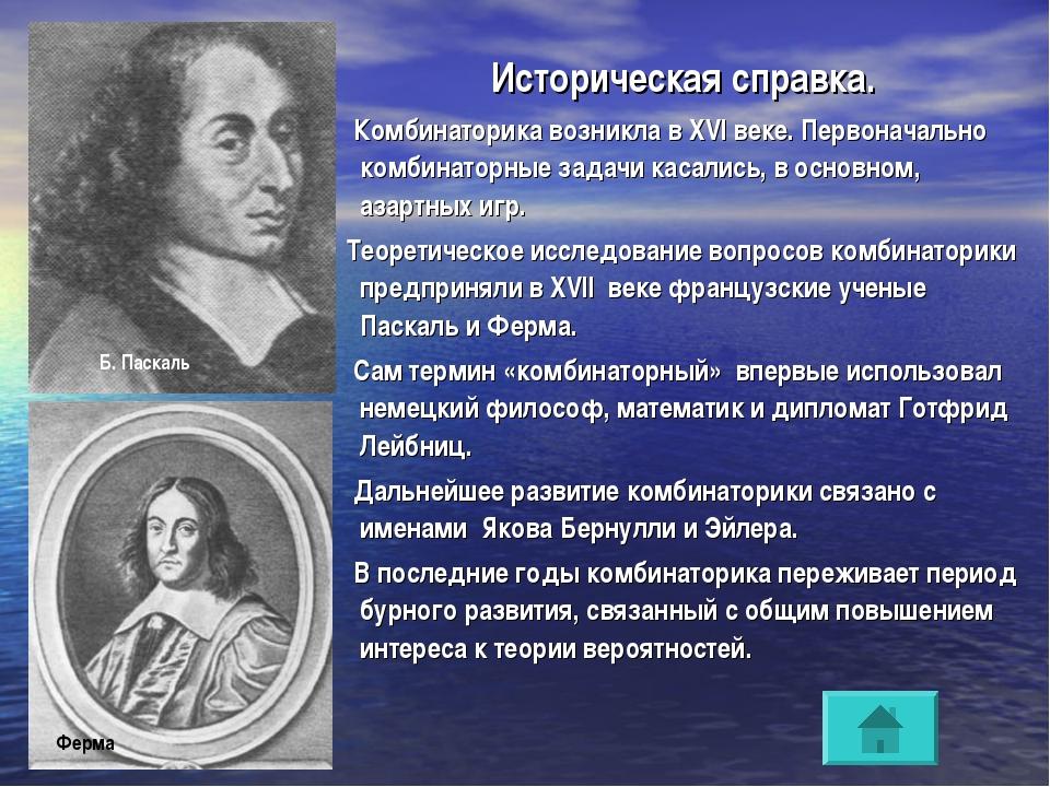 Историческая справка. Комбинаторика возникла в XVI веке. Первоначально комби...