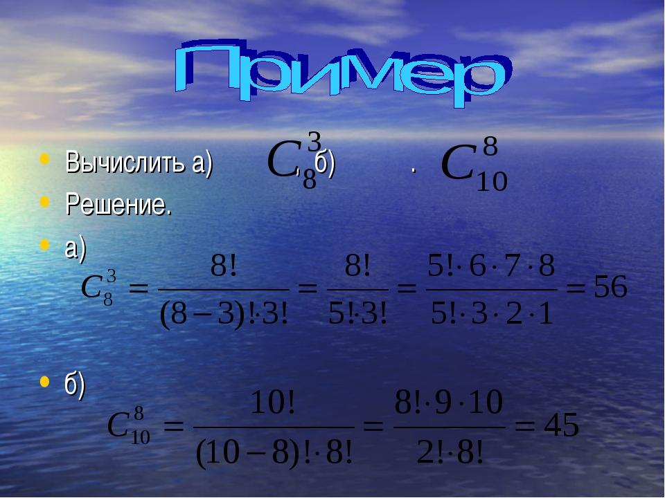 Вычислить а) , б) . Решение. а) б)
