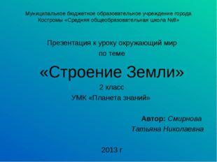 Муниципальное бюджетное образовательное учреждение города Костромы «Средняя о