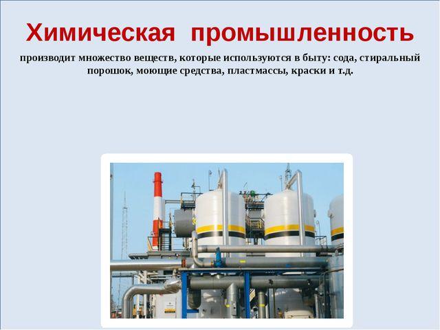 Химическая промышленность производит множество веществ, которые используются...