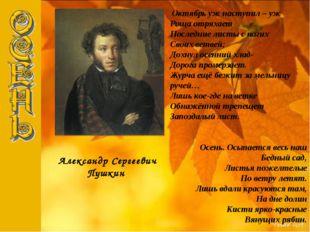 Александр Сергеевич Пушкин Октябрь уж наступил – уж Роща отряхает Последние