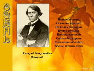 Алексей Николаевич Плещеев Миновало лето, Осень наступила, На полях и в роща