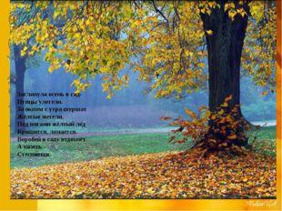 Заглянула осень в сад- Птицы улетели. За окном с утра шуршат Жёлтые метели.