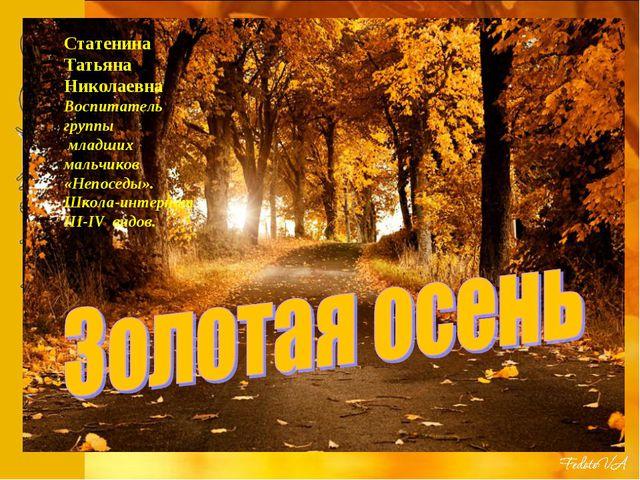 Статенина Татьяна Николаевна Воспитатель группы младших мальчиков «Непоседы»....
