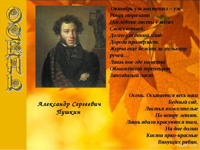 Александр Сергеевич Пушкин Октябрь уж наступил – уж Роща отряхает Последние...