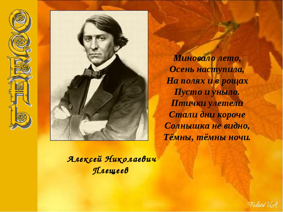Алексей Николаевич Плещеев Миновало лето, Осень наступила, На полях и в роща...