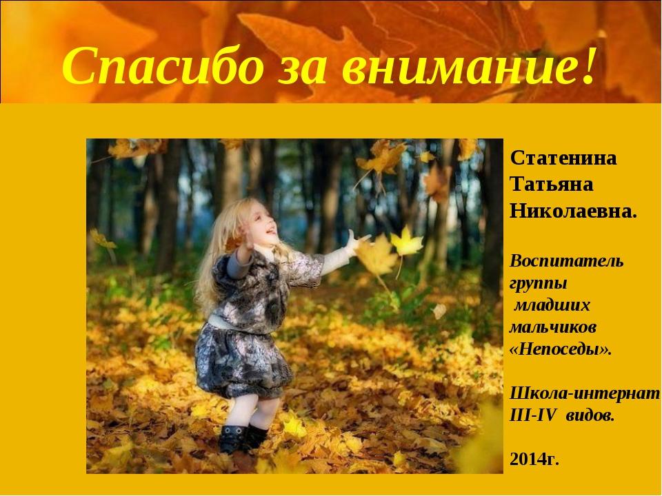 Спасибо за внимание! Статенина Татьяна Николаевна. Воспитатель группы младших...