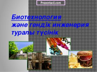 Биотехнология және гендік инженерия туралы түсінік Prezentacii.com
