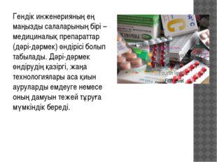 Гендік инженерияның ең маңызды салаларының бірі – медициналық препараттар (дә