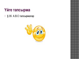 Үйге тапсырма § 35 А.В.С тапсырмалар